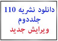 دانلودجلد دوم آخرین ویرایش نشریه 110(تاسیسات جریان ضعیف) -            110               - دانلودجلد دوم آخرین ویرایش نشریه 110(تاسیسات جریان ضعیف)