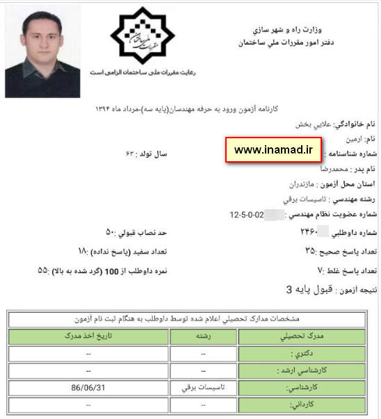 کارنامه های قبولی -  D8 A2 D8 B1 D9 85 D9 8A D9 86  D8 B9 D9 84 D8 A7 D9 8A D9 8A  D8 A8 D8 AE D8 B4 inamad - کارنامه های قبولی