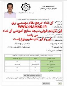 IMG_20160518_164633 کارنامه های قبولی - IMG 20160518 164633 234x300 - کارنامه های قبولی