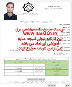 IMG_20160518_171904 کارنامه های قبولی - IMG 20160518 171904 247x300 - کارنامه های قبولی