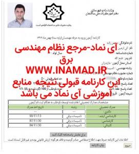 IMG_20160518_210116 کارنامه های قبولی - IMG 20160518 210116 271x300 - کارنامه های قبولی
