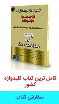 کتاب کلیدواژگان طلایی آزمون نظام مهندسی برق