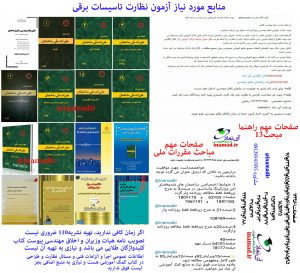 منابع آزمون نظام مهندسی برق نظارت -                                                               300x273 - منابع آزمون نظام مهندسی برق نظارت