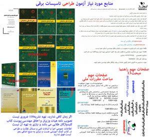 منابع آزمون نظام مهندسی طراحی برق -                                                               1 300x273 - منابع آزمون نظام مهندسی طراحی برق
