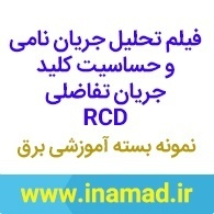 انتخاب جریان نامی کلید rcd -                                           RCD - انتخاب جریان نامی کلید RCD