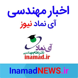 بیست و هفتمین کنفرانس مهندسی برق ایران در یزد برگزار می شود -                       - بیست و هفتمین کنفرانس مهندسی برق ایران در یزد برگزار می شود