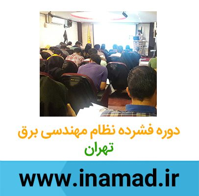 کلاس آمادگی آزمون نظام مهندسی برق تهران -                                                                        406x400 - کلاس آمادگی آزمون نظام مهندسی برق تهران