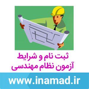 ثبت نام آزمون نظام مهندسی مهر۹۸ ثبت نام آزمون نظام مهندسی مهر۹۸ -                                                           300x300 - ثبت نام آزمون نظام مهندسی مهر۹۸