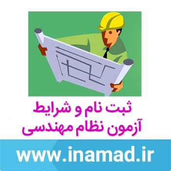 ثبت نام آزمون نظام مهندسی مهر۹۸ -                                                           350x350 - ثبت نام آزمون نظام مهندسی مهر۹۸