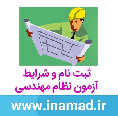 ثبت نام آزمون نظام مهندسی مهر۹۸ -                                                           406x400 - ثبت نام آزمون نظام مهندسی مهر۹۸