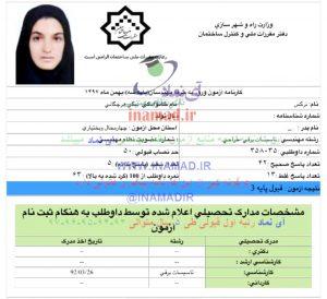 کارنامه های قبولی -                                                  97 300x274 - کارنامه های قبولی