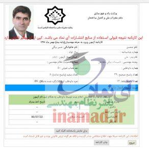 کارنامه های قبولی -                                                  97 292x300 - کارنامه های قبولی