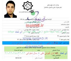 کارنامه های قبولی -                          300x258 - کارنامه های قبولی