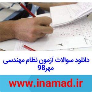 اعتراض به سوالات آزمون نظام مهندسی مهرماه ۹۸ -                                                                                   300x300 - اعتراض به سوالات آزمون نظام مهندسی مهرماه ۹۸