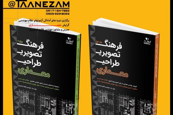 فرهنگ تصویری طراحی معماری کتاب فرهنگ تصویری طراحی معماری -                         600x400 - کتاب فرهنگ تصویری طراحی معماری