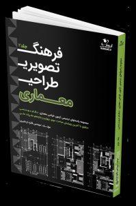 کتاب فرهنگ تصویری طراحی معماری -                                                       2 199x300 - کتاب فرهنگ تصویری طراحی معماری